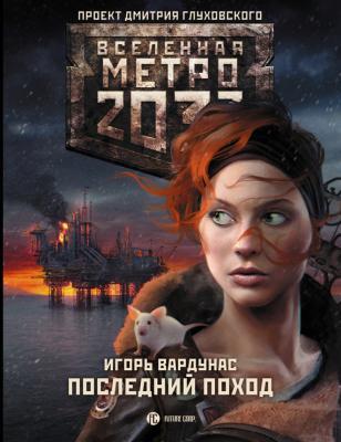 Игорь вардунас: метро 2033. Последний поход скачать в fb2, pdf.