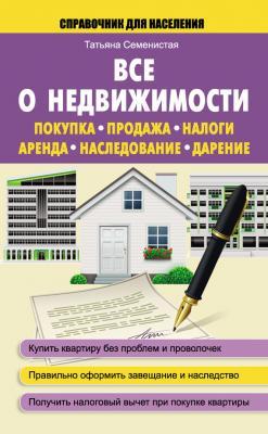 Учебник для риэлтора аренда