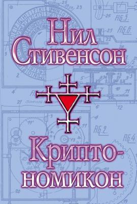 Отзывы о книге криптономикон.