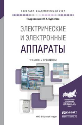 Электронные аппараты под учебник.