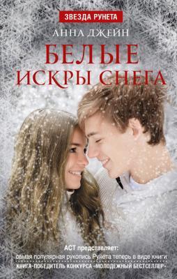Белые искры снега скачать книгу анны джейн: скачать бесплатно fb2.