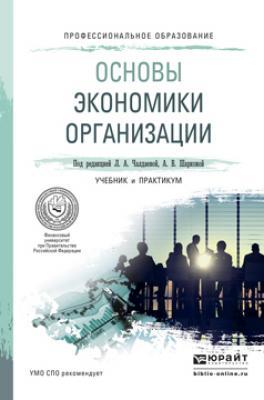 Основы экономики. Учебник и практикум для спо. Петр дмитриевич.