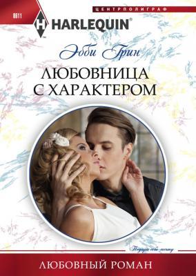 Читать любовные романы грин эбби