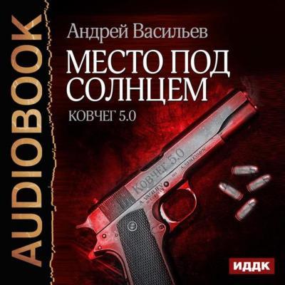 Андрей васильев, место под солнцем – скачать в fb2, epub, pdf, txt.