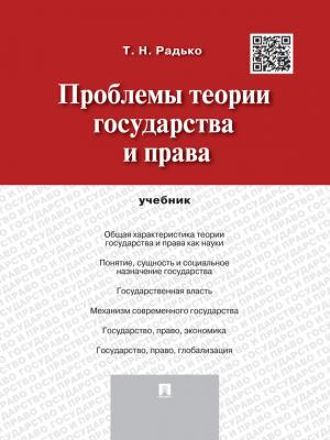Отзывы о книге проблемы теории государства и права. Учебник.