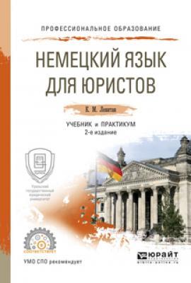 левитан юристов решебник немецкий для язык