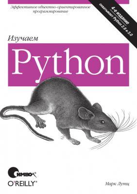 Скачать электронную книгу изучаем python, 4-е издание лутц марк.