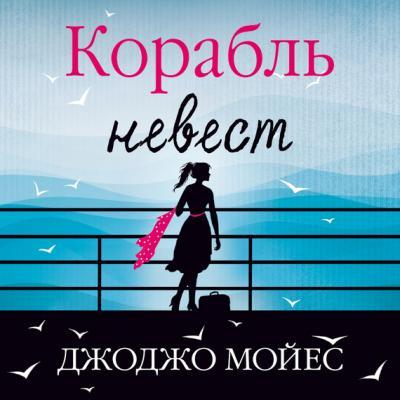Корабль невест мойес джоджо скачать бесплатно книгу в формате.