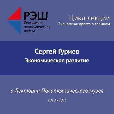 Лекция №06 «экономическое развитие». Сергей гуриев. Скачать в.