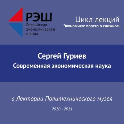 Сергей гуриев: мифы экономики. Заблуждения и стереотипы которые.