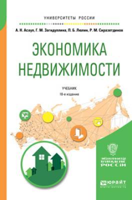 Экономика недвижимости. Учебник для вузов асаул а. Н. | купить.