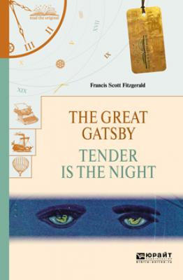 The great gatsby. Tender is the night. Великий гэтсби. Ночь нежна - Фрэнсис Скотт Фицджеральд Читаем в оригинале