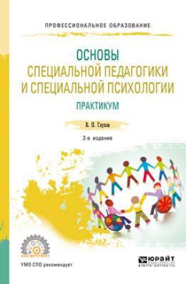 """Шамарина елена """"основы специальной педагогики и психологии."""
