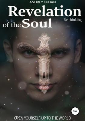 Revelation of the Soul. Re thinking - Андрей Кудан