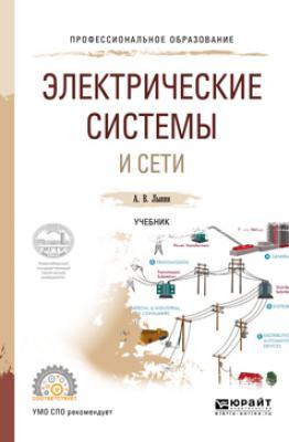 Электрические системы. Электрические сети учебник.