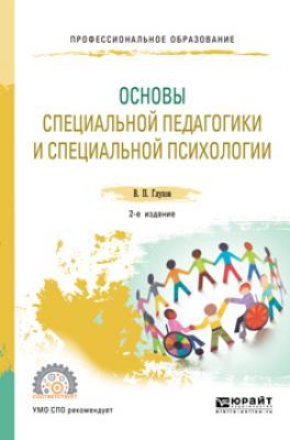 Основы специальной педагогики и психологии: учебное пособие.