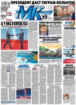 Книга МК Московский комсомолец 51