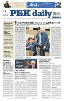 Книга Ежедневная деловая газета РБК 169-2014