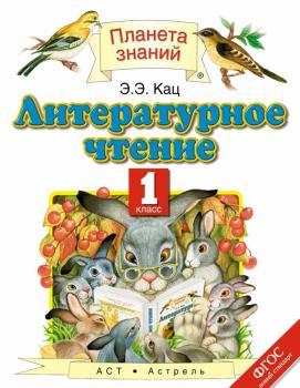 Литературное чтение. 1 класс - Э. Э. Кац Планета знаний