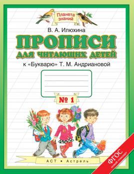 Прописи для читающих детей к «Букварю» Т. М. Андриановой. 1 класс. Тетрадь №1 - В. А. Илюхина Планета знаний