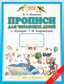 Прописи для читающих детей к «Букварю» Т. М. Андриановой. 1 класс. Тетрадь №2 - В. А. Илюхина Планета знаний