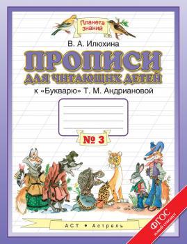 Прописи для читающих детей к «Букварю» Т. М. Андриановой. 1 класс. Тетрадь №3 - В. А. Илюхина Планета знаний