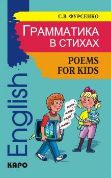 Грамматика в стихах. Poems for kids с. В. Фурсенко (2006).
