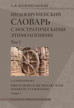 Книга Индоевропейский словарь с ностратическими этимологиями. Том III