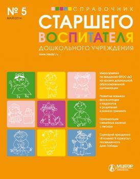 Книга журнал справочник старшего воспитателя