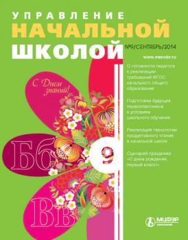 журнал начальная школа 10 2014 маска