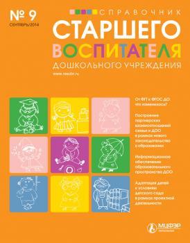 fb2 журнал справочник старшего воспитателя