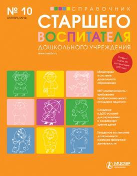 Обложка книги журнал справочник старшего воспитателя