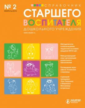 Читать онлайн журнал справочник старшего воспитателя