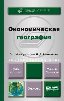 Книга Экономическая география. Учебник и практикум для академического бакалавриата