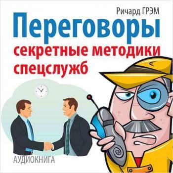 Читать онлайн Переговоры. Секретные методики спецслужб