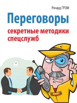 epub Переговоры. Секретные методики спецслужб