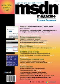 Книга MSDN Magazine. Журнал для разработчиков. №10/2015