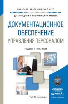 Скачать Документационное обеспечение управления персоналом. Учебник и практикум для академического бакалавриата