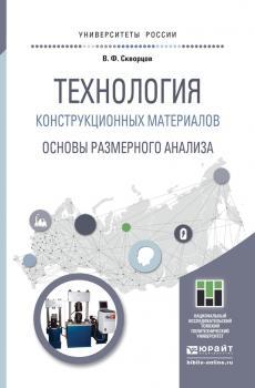 Книга Технология конструкционных материалов. Анализ поверхности методами атомной физики. Учебное пособие для бакалавриата и магистратуры