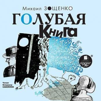 Читать книгу зощенко ученая обезьянка текст