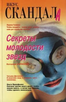 Книга Вкус скандала