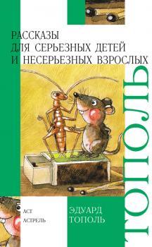 Книга Нескучный киносад (сборник)