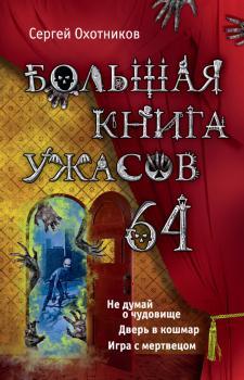 Книга Большая книга ужасов – 64 (сборник)