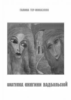 Книга Шкатулка княгини Вадбольской