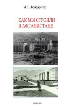 Книга Численное построение разрывных решений задач строительной механики