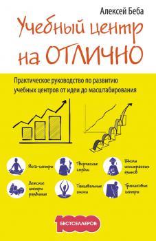 Книга Как бабка Ладога и отец Великий Новгород заставили хазарскую девицу Киеву быть матерью городам русским