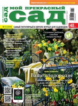 Книга Мой прекрасный сад №03/2016