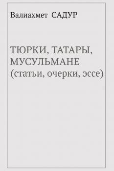 Книга Средневековая арабо-мусульманская философия в переводах А.В. Сагадеева. Том 1