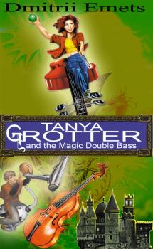 Tanya Grotter And The Magic Double Bass - Дмитрий Емец Таня Гроттер