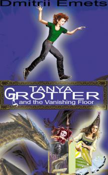 Tanya Grotter And The Vanishing Floor - Дмитрий Емец Таня Гроттер